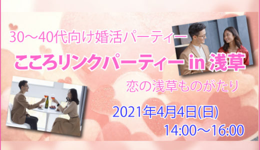 4月4日(日)こころリンクパーティー in 浅草