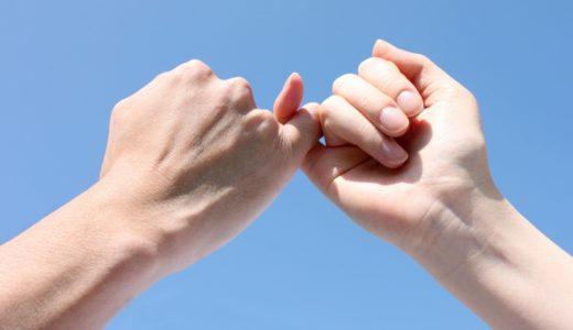 婚活も結婚後もお互いのために信義則を守ろう!