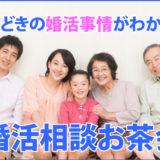 4月26日(月)子供の結婚が心配な親御様向け『婚活相談お茶会』