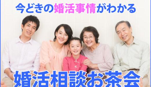 【開催自粛】4月26日(月)子供の結婚が心配な親御様向け『婚活相談お茶会』