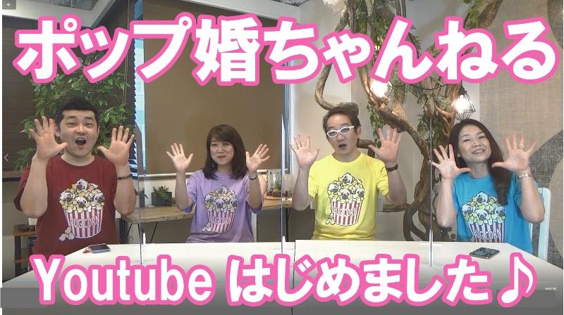 Youtubeチャンネル「ポップ婚ちゃんねる」はじめました!