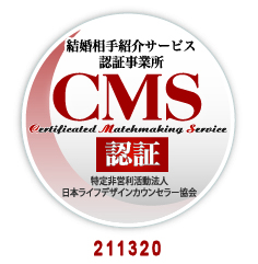 CMS(結婚相手紹介サービス認証事業所)マーク