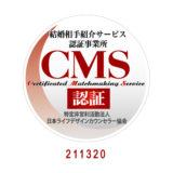 CMS(結婚相手紹介サービス認証事業所)に認証されました!