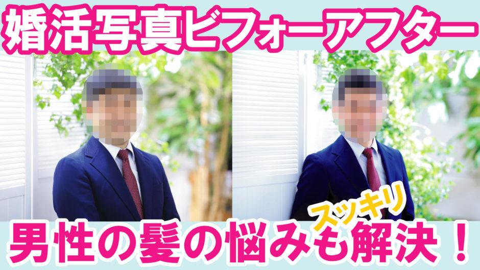 Youtube:男性の婚活写真ビフォーアフター/薄毛・クセ毛対策