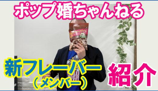 Youtube:ポップ婚ちゃんねるに新フレーバー登場!