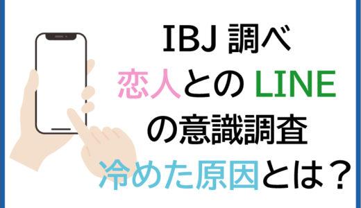 IBJ調べ/恋人とのLINEの意識調査-冷めた原因とは?