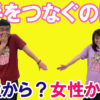 Youtube:手をつなぐのは男性から?女性から?